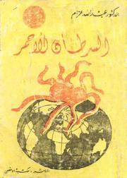 مراجعة كتاب: السرطان الأحمر للشيخ عبد الله عزام 7