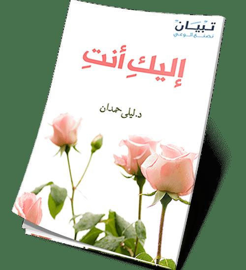 15 كتابًا لا غنى عنها لكل امرأة مسلمة يشغلها حال أمتها 9