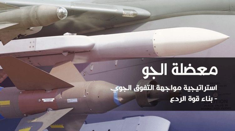 استراتيجية مواجهة التفوق الجوي – الاستراتيجية العسكرية %D9%8A%D9%8A