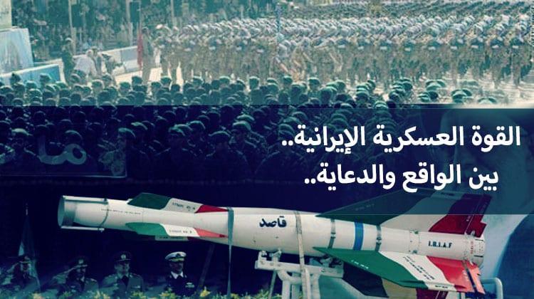 القوة العسكرية الإيرانية بين الواقع والدعاية %D8%A7%D9%84%D9%82%D9%88%D8%A9_%D8%A7%D9%84%D8%B9%D8%B3%D9%83%D8%B1%D9%8A%D8%A9_%D8%A7%D9%84%D8%A5%D9%8A%D8%B1%D8%A7%D9%86%D9%8A%D8%A9