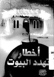 15 كتابًا لا غنى عنها لكل امرأة مسلمة يشغلها حال أمتها 21