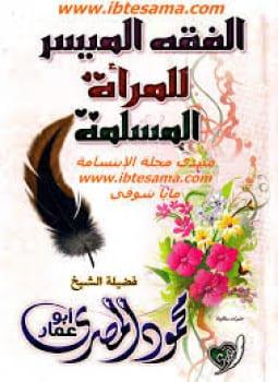 15 كتابًا لا غنى عنها لكل امرأة مسلمة يشغلها حال أمتها 11