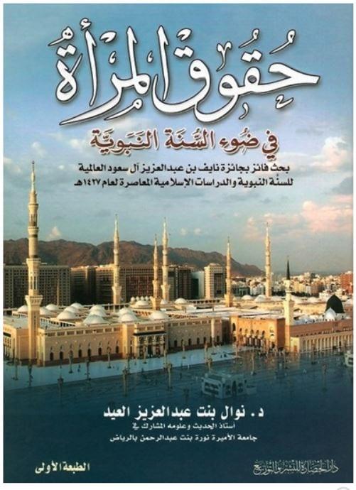 15 كتابًا لا غنى عنها لكل امرأة مسلمة يشغلها حال أمتها 5