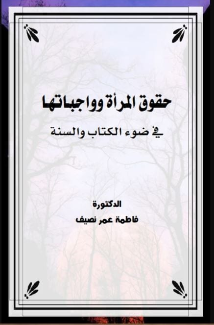 15 كتابًا لا غنى عنها لكل امرأة مسلمة يشغلها حال أمتها 3