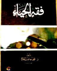 15 كتابًا لا غنى عنها لكل امرأة مسلمة يشغلها حال أمتها 19