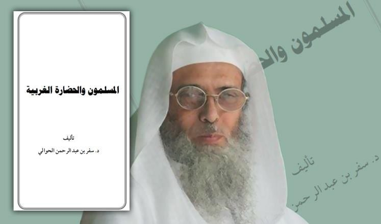 ماذا في كتاب المسلمون والحضارة الغربية للشيخ سفر الحوالي؟ - الجزء الأول 3