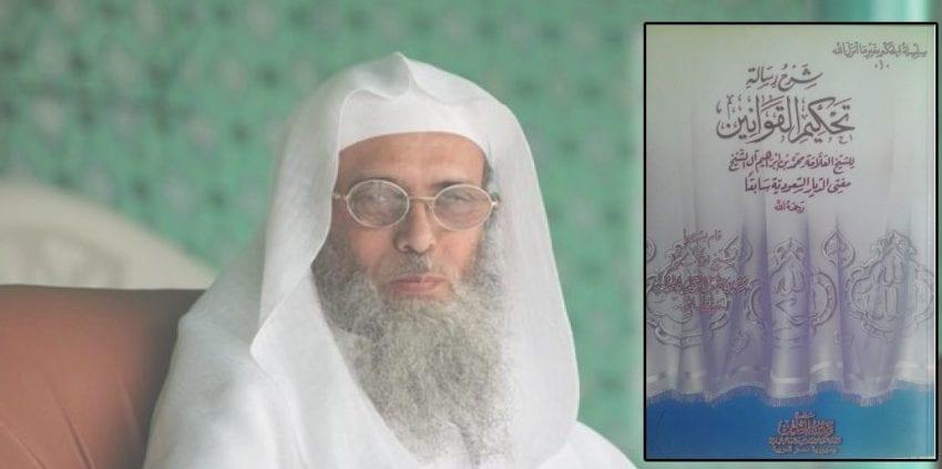 Image result for رسالة في تحكيم القوانين الوضعيه