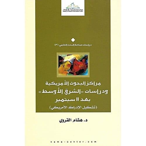 تشكيل الإدراك الأمريكي: قراءة في كتاب مراكز البحوث الأمريكية ودراسات الشرق الأوسط بعد 11 سبتمبر 3