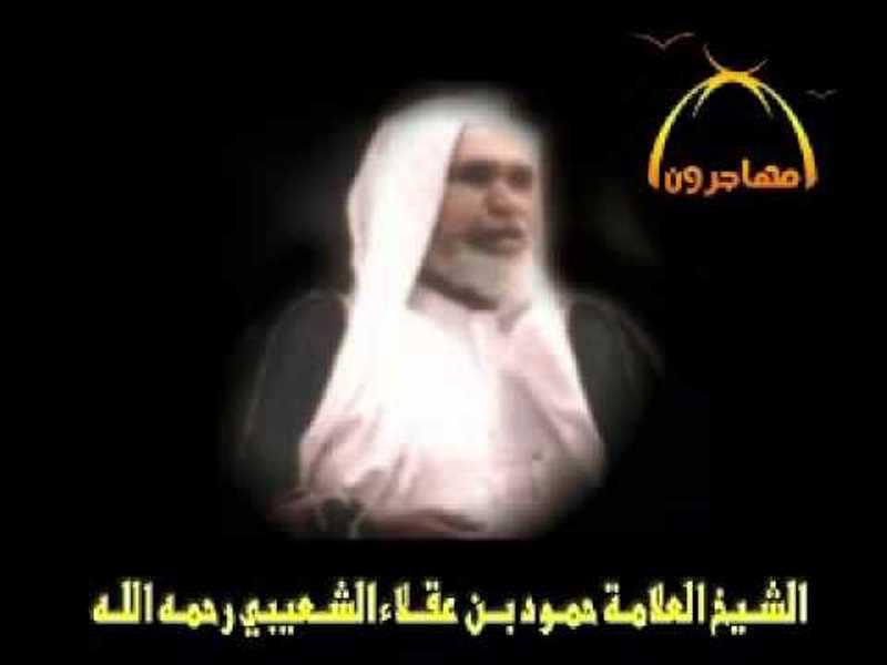 حمود بن عقلاء الشعيبي... الإمام الضرير والعالم النّحرير 3