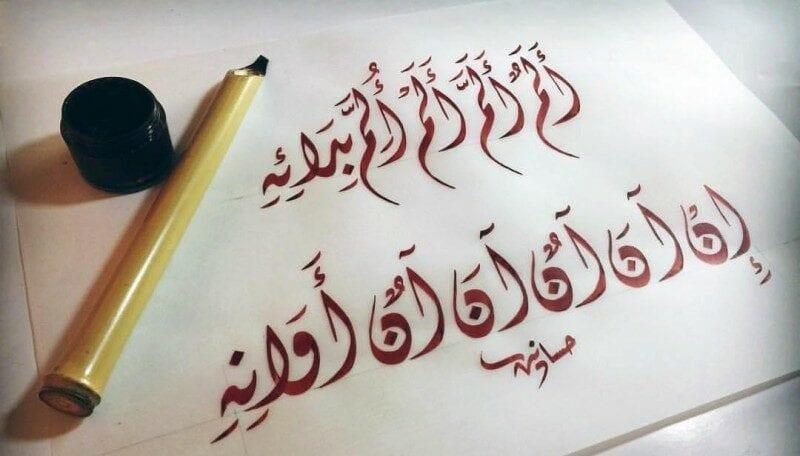 اللغة العربية الفصحى